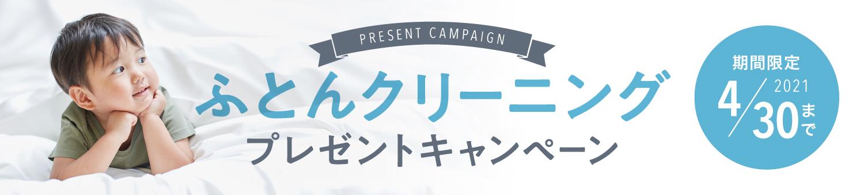布団キャンペーン