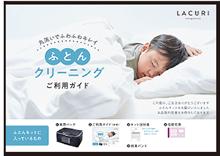 LACURI 毛布キット ご利用ガイド